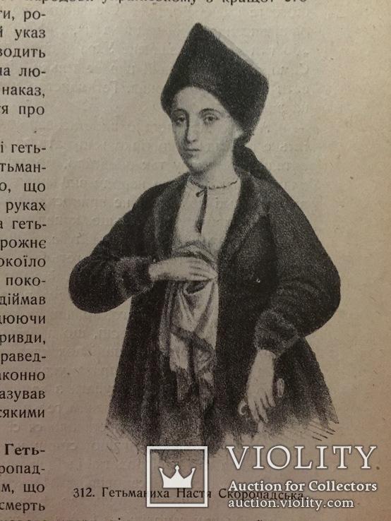 Грушевський « Iлюстровпна iсторiя Украiни», фото №8