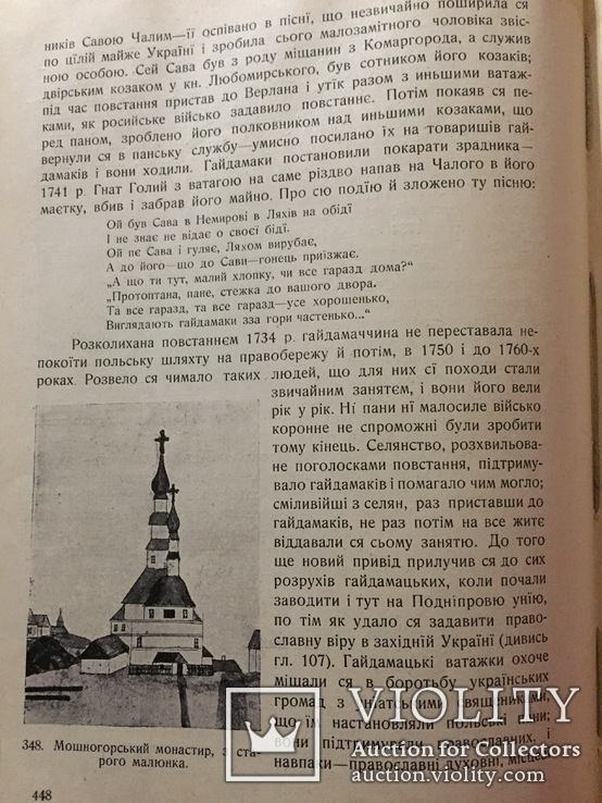 Грушевський « Iлюстровпна iсторiя Украiни», фото №9