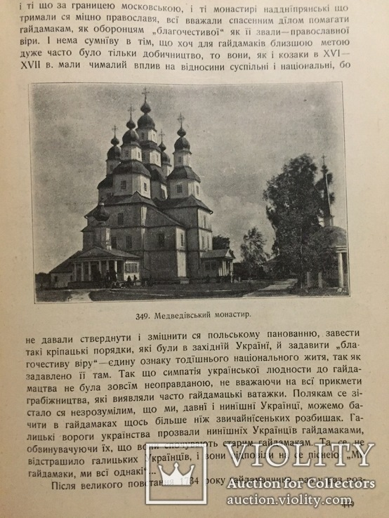 Грушевський « Iлюстровпна iсторiя Украiни», фото №10
