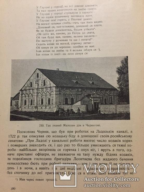 Грушевський « Iлюстровпна iсторiя Украiни», фото №11
