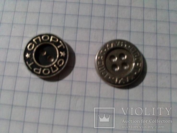 Пуговица (лот 15), 2 шт (спорт), фото №2
