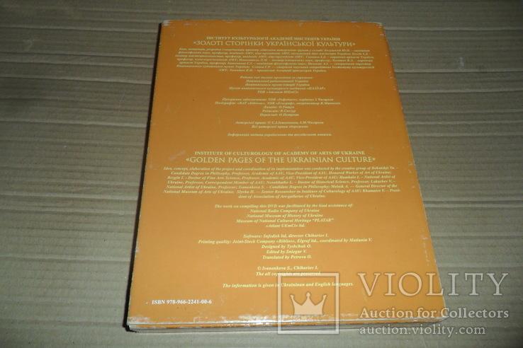 Диск Золоті сторінки української культури  Подарочный набор, фото №3