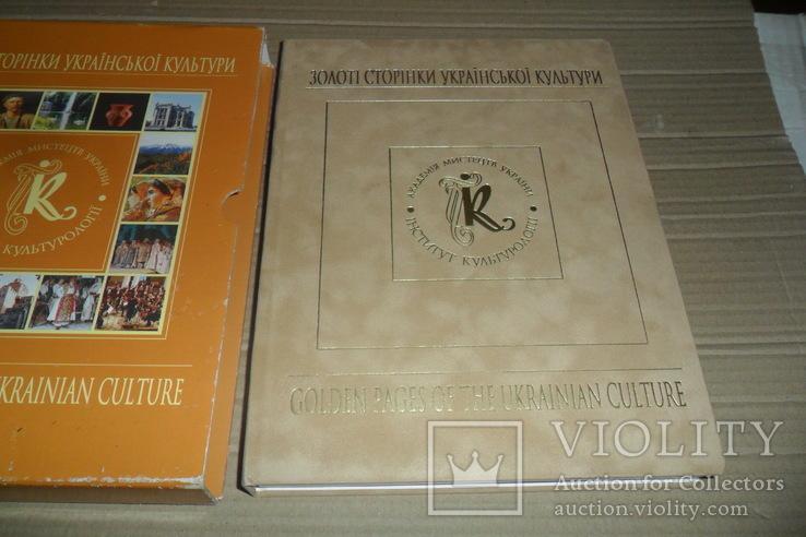 Диск Золоті сторінки української культури  Подарочный набор, фото №5