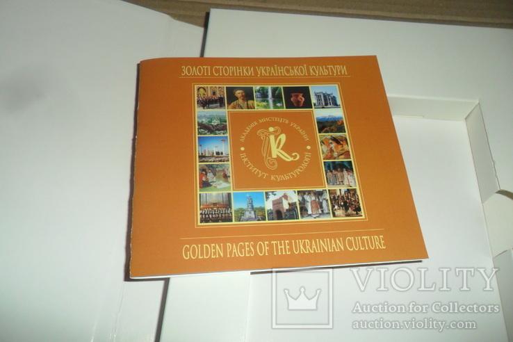 Диск Золоті сторінки української культури  Подарочный набор, фото №8