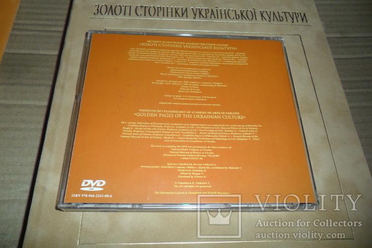 Диск Золоті сторінки української культури  Подарочный набор, фото №11