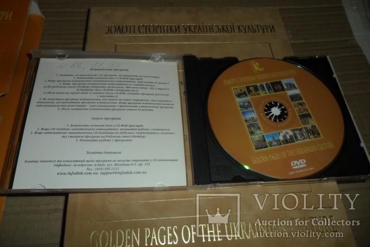 Диск Золоті сторінки української культури  Подарочный набор, фото №12
