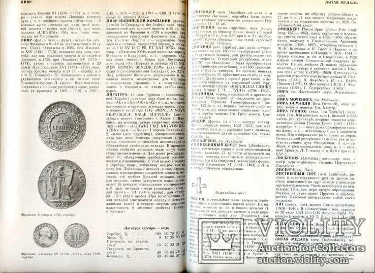 Словарь нумизмата, фото №5