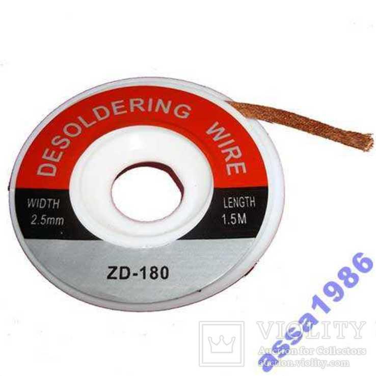 Оплетка для удаления припоя ZD-180; 2,5 мм, 1.5 м