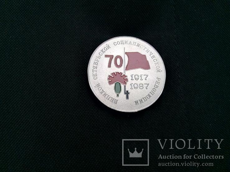 Медаль 70 лет Октября 1917-1987, фото №2