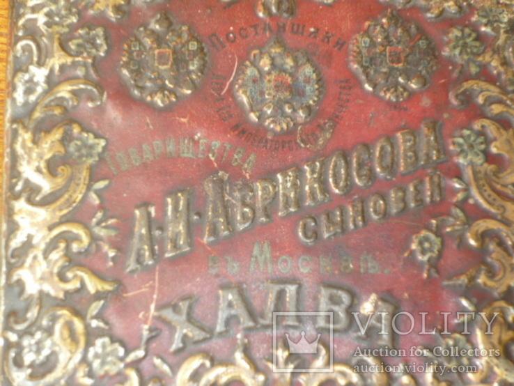 Коробка от халвы. Абрикосов и сыновья. Россия до 1917г., фото №7