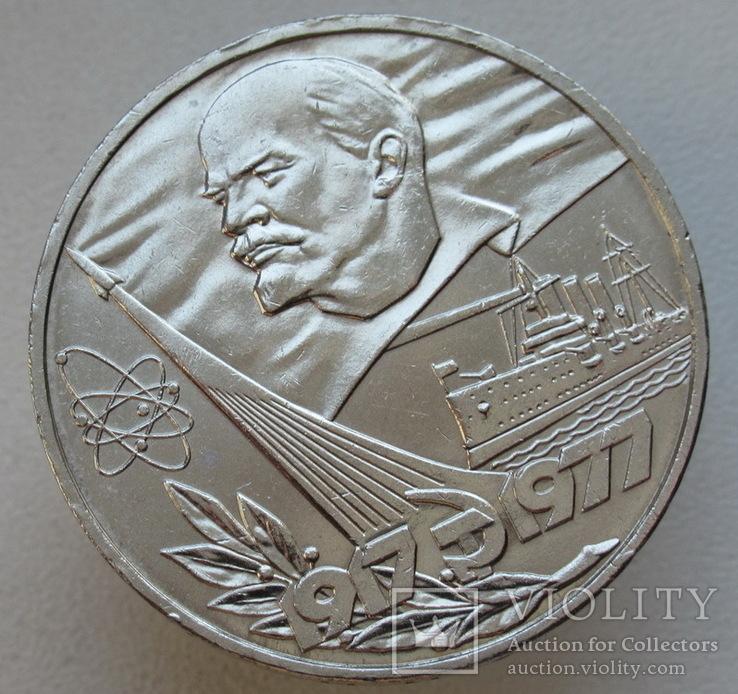 """1 рубль 1977 г. """"60 лет ВОСР"""", фото №3"""