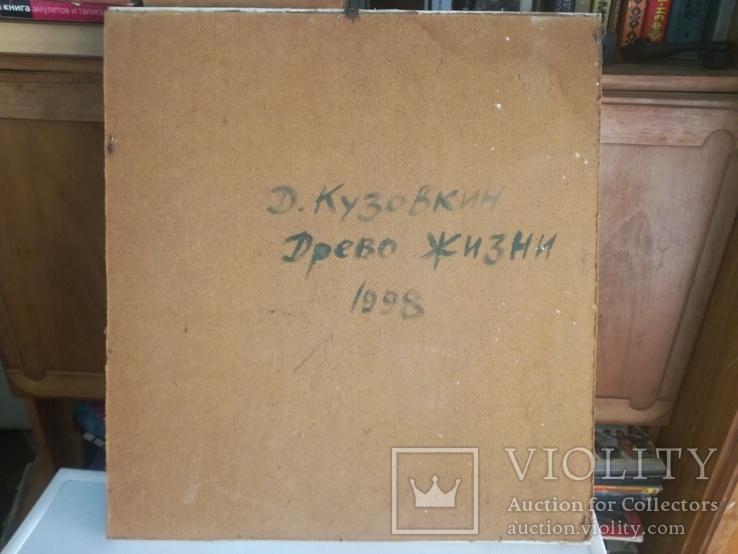 """Картина """"Древо жизни"""" Д.Кузовкин 1998год 46.5*50 \ 48*52.5, фото №4"""