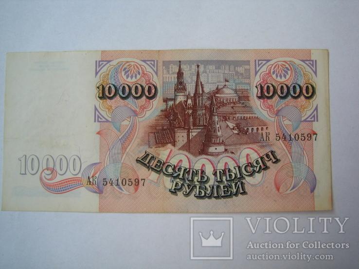 Россия 10000 рублей 1992 г., фото №2