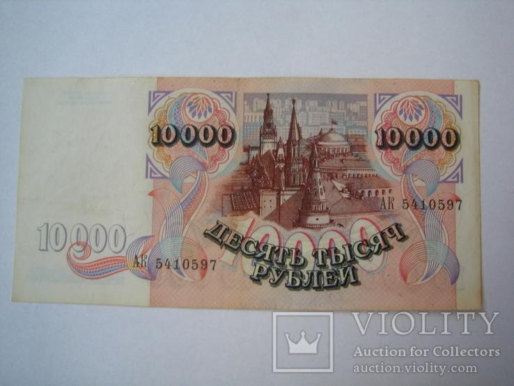 Россия 10000 рублей 1992 г., фото №3