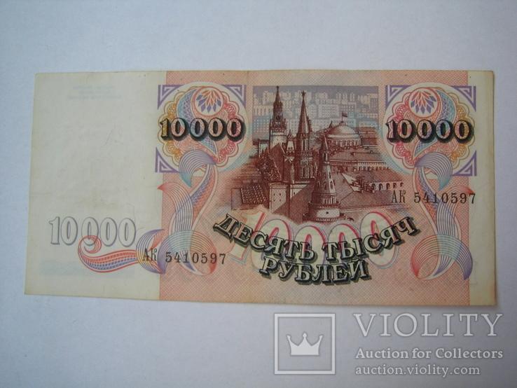 Россия 10000 рублей 1992 г., фото №5