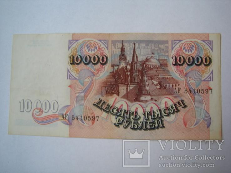 Россия 10000 рублей 1992 г., фото №6