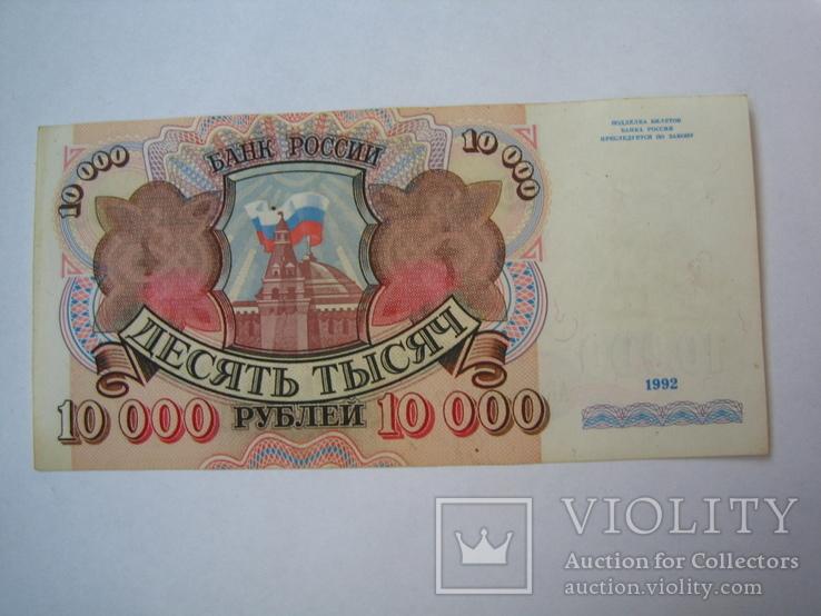 Россия 10000 рублей 1992 г., фото №7