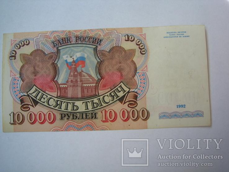 Россия 10000 рублей 1992 г., фото №8