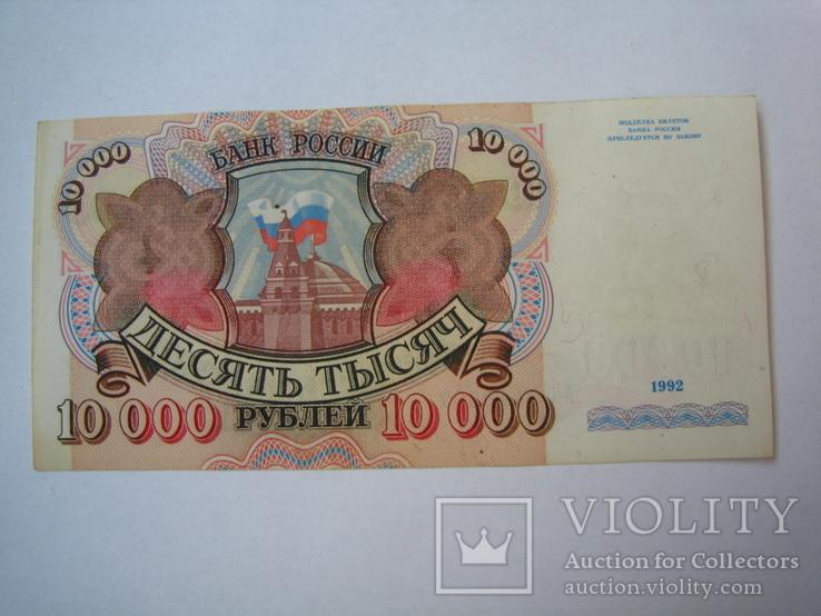 Россия 10000 рублей 1992 г., фото №10