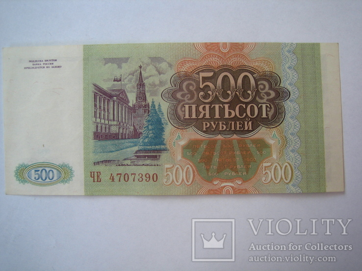 Россия 500 рублей 1993 г., фото №2