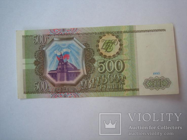 Россия 500 рублей 1993 г., фото №7