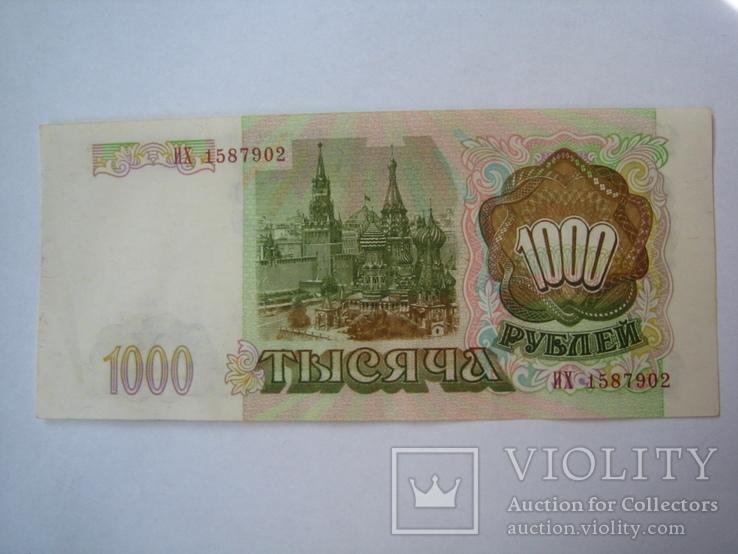 Россия 1000 рублей 1993 года, фото №6