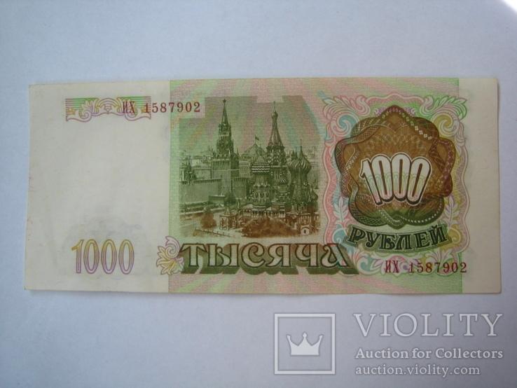 Россия 1000 рублей 1993 года, фото №7