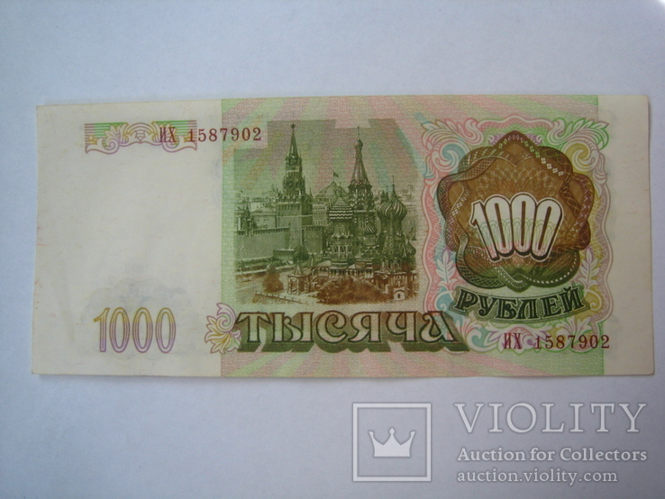 Россия 1000 рублей 1993 года, фото №9