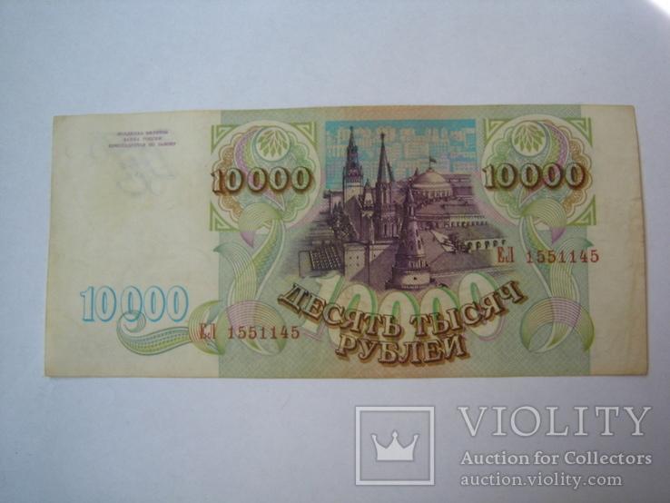 Россия 10000 рублей 1993 г., фото №3