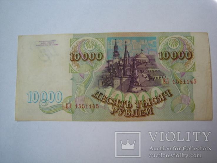 Россия 10000 рублей 1993 г., фото №5