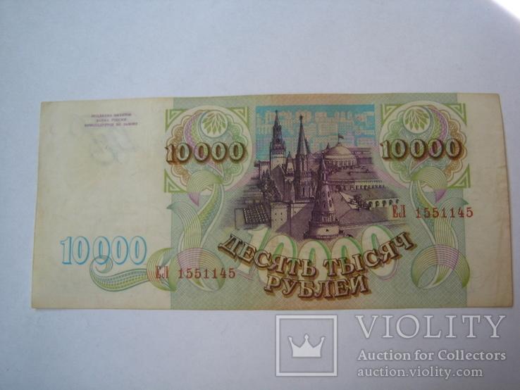 Россия 10000 рублей 1993 г., фото №6