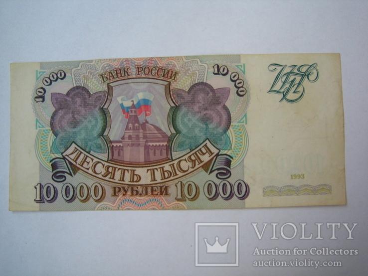 Россия 10000 рублей 1993 г., фото №7