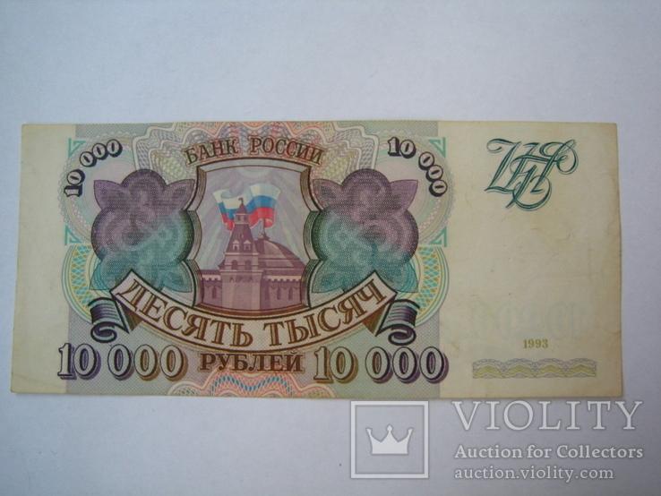 Россия 10000 рублей 1993 г., фото №9