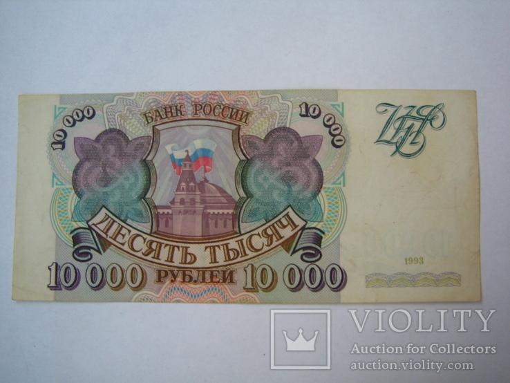 Россия 10000 рублей 1993 г., фото №10
