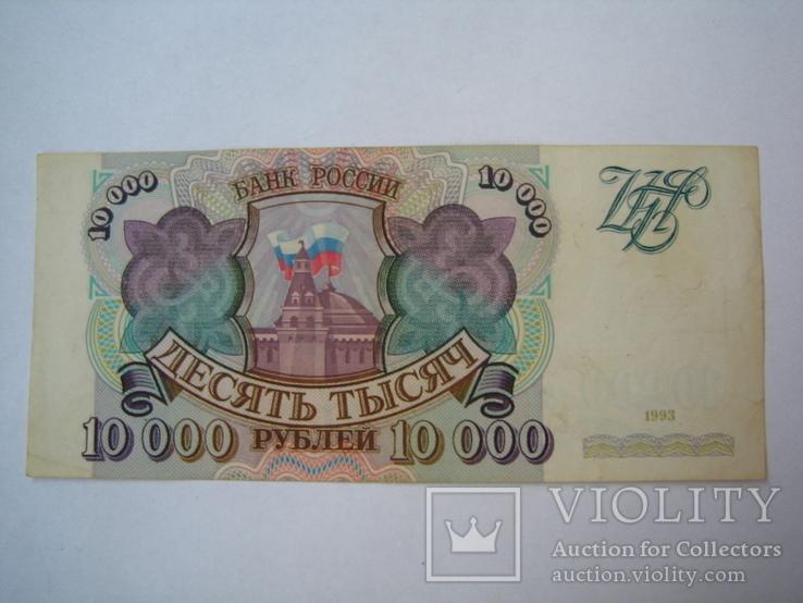 Россия 10000 рублей 1993 г., фото №11