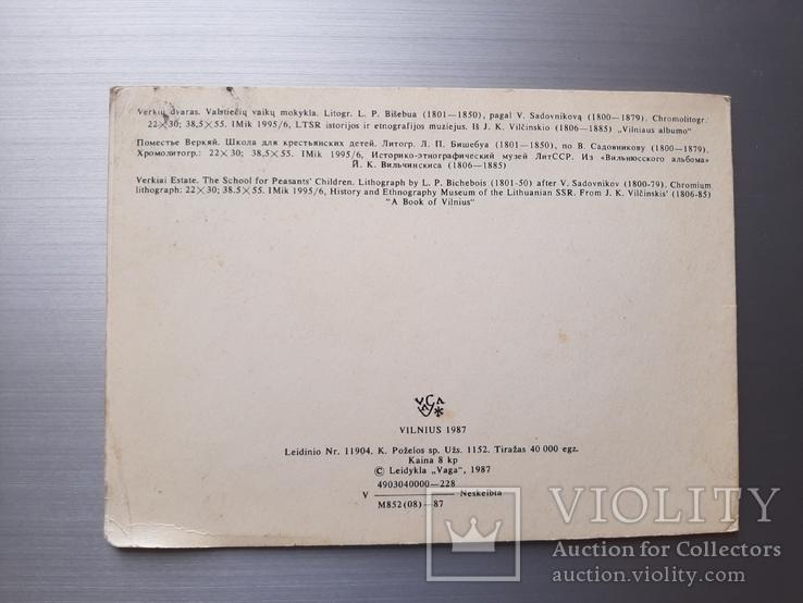 Открывающаяся открытка. Вильнюс, фото №3