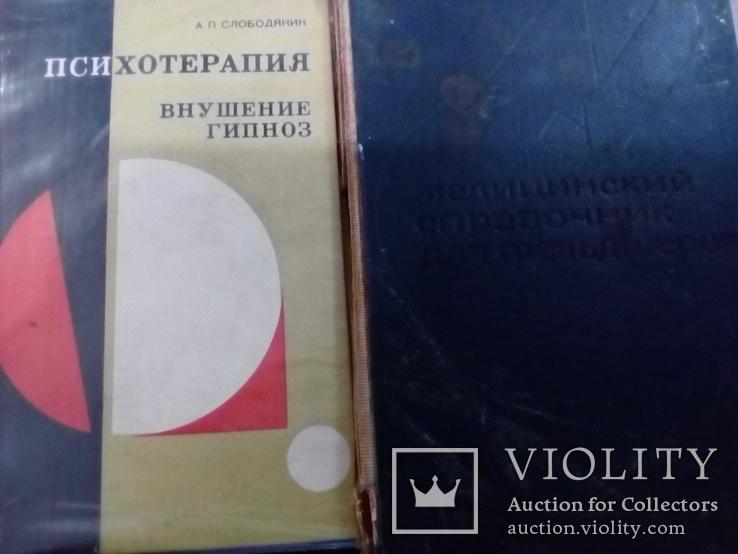 10 книг одним лотом., фото №6