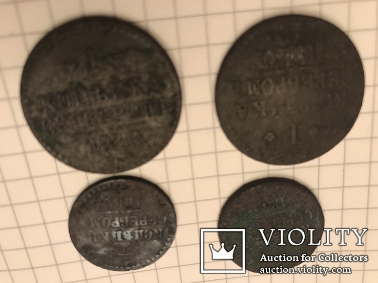 1 копейка серебром 1840 две шт ,1/2 копейка серебром 1840,1/ копейка серебром 1841 г., фото №3