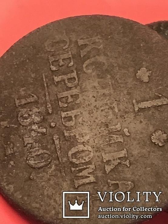 1 копейка серебром 1840 две шт ,1/2 копейка серебром 1840,1/ копейка серебром 1841 г., фото №5