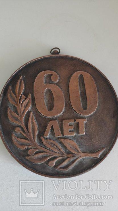 Юбилейная большая медаль, фото №2