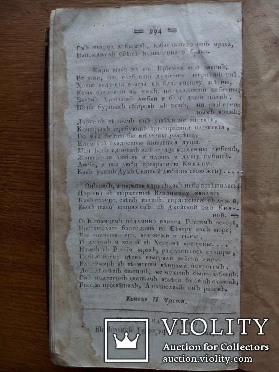 Владимир 1809 С гравюрой Херасков, фото №5