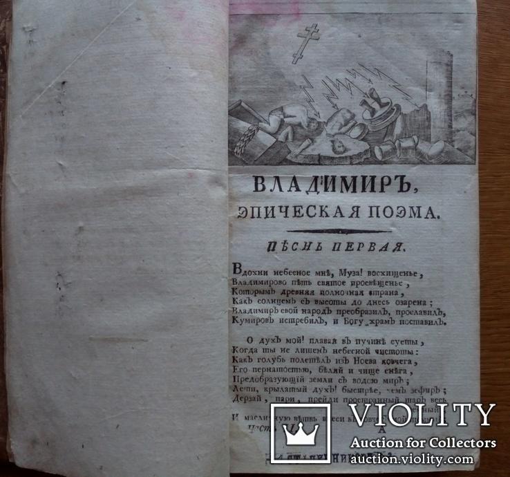 Владимир 1809 С гравюрой Херасков, фото №6