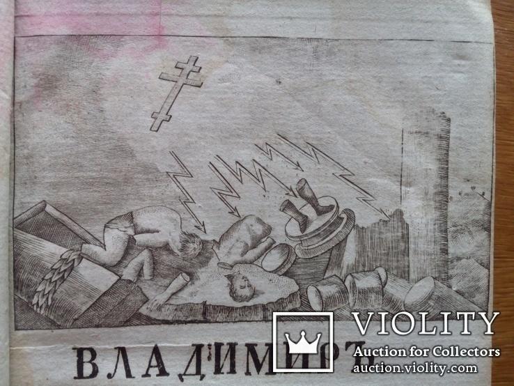 Владимир 1809 С гравюрой Херасков, фото №7