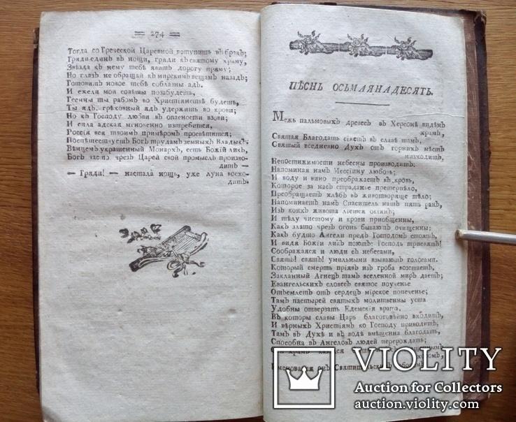 Владимир 1809 С гравюрой Херасков, фото №10