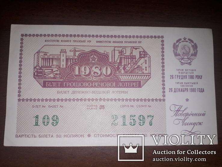 Білет грошово-речової лотереї 1980 рік, фото №2