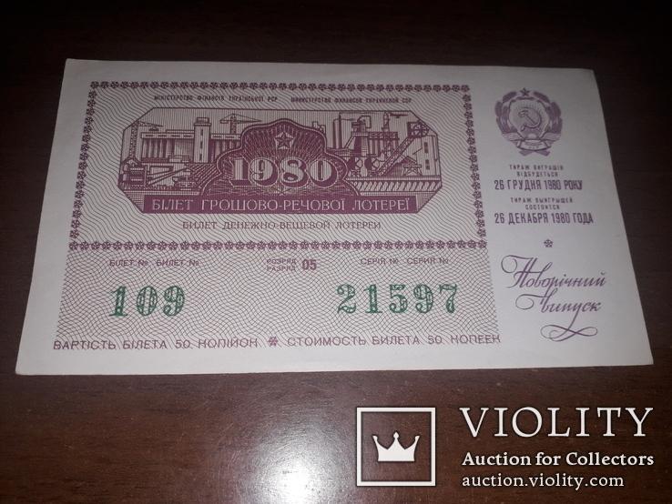 Білет грошово-речової лотереї 1980 рік, фото №3