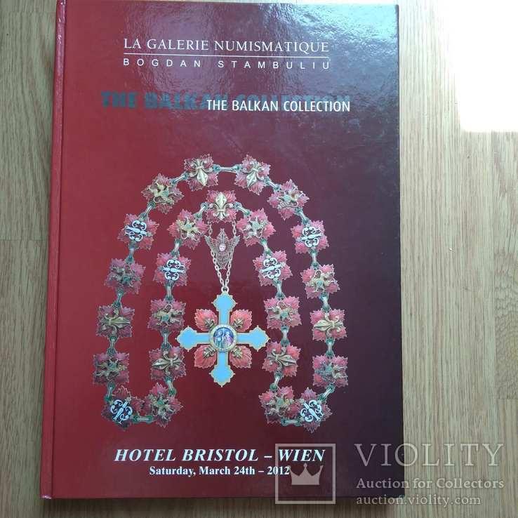 Аукционник.Ордена и медали стран мира(Балканы), фото №2
