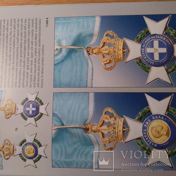 Аукционник.Ордена и медали стран мира(Балканы), фото №5