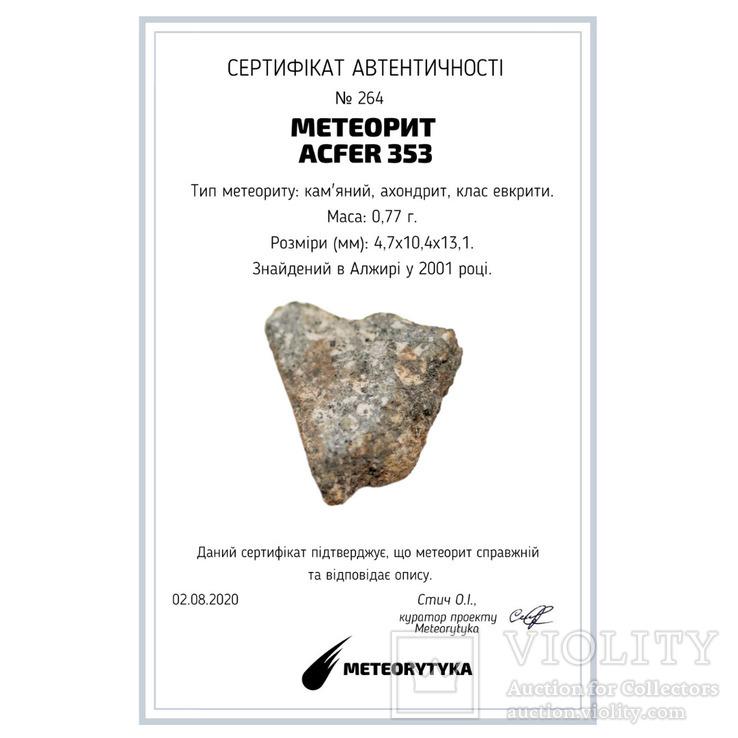 Кам'яний метеорит, ахондрит Acfer 353, 0.77 г., із сертифікатом автентичності, фото №10