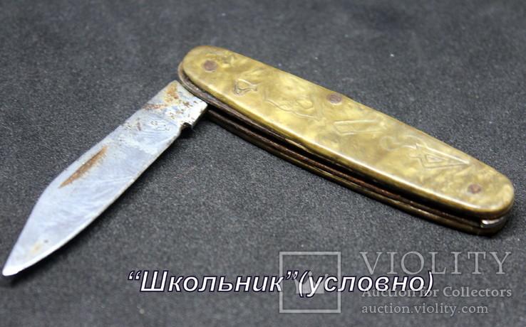 """Маленький складной нож ученический.""""Школьник""""(условное название), фото №2"""